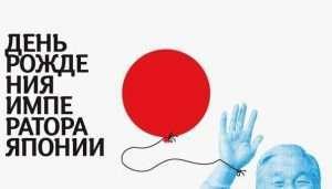 день рождение императора японии