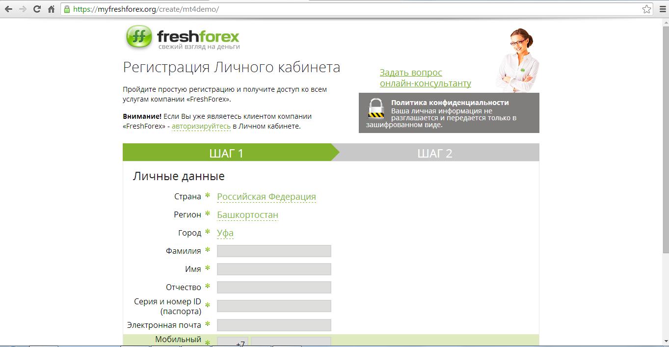 ввести данные для открытия демо счета в freshforex