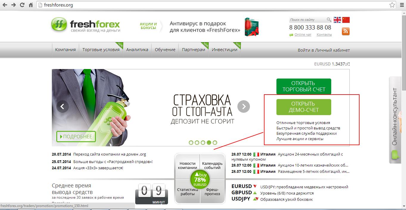 открыть демо счет freshforex