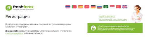 Что предлагает команда FreshForex?