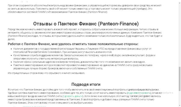 ДЦ Пантеон Финанс