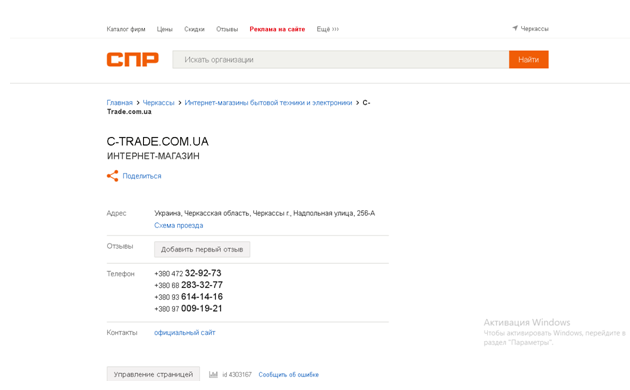 Trade com
