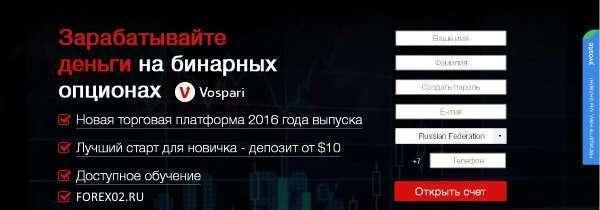 vospari-broker-binarnyx-opcionov