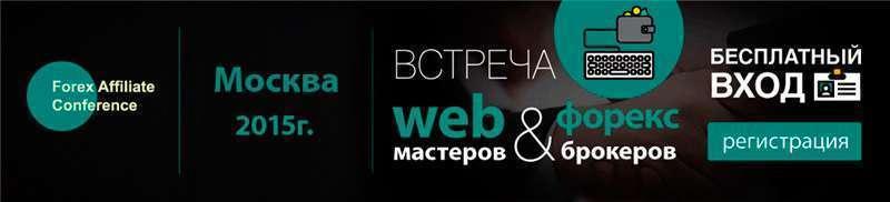 Forex Affiliate Conference в Москве в 2015 году