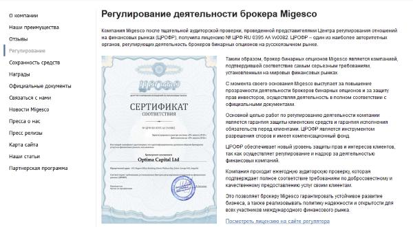 sertificat-migesco