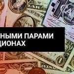 Торговля валютными парами в бинарных опционах