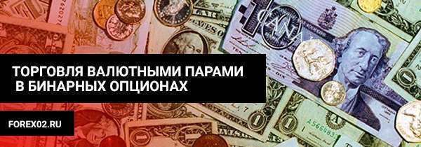 торговля бинарными опционами в бинарных опционах