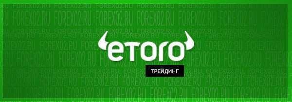 трейдинг eToro