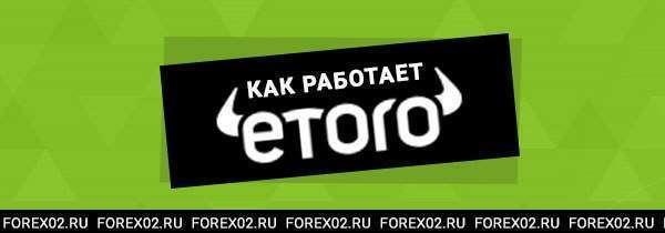 kak-rabotaet-etoro