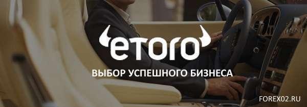 eToro и бинарные опционы — выбор для успешного бизнеса