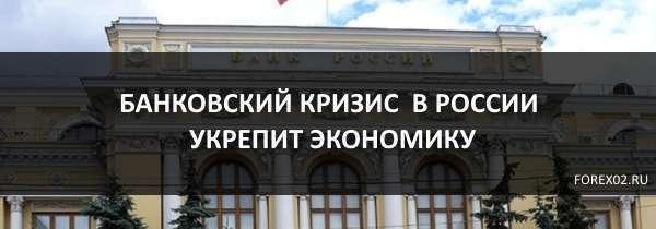 bankovskij-krizis-v-rossii-ukrepit-ekonomiku