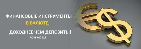 finansovye-instrumenty-v-valyute