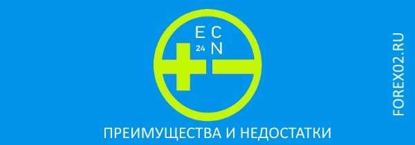 преимущества и недостатки брокерской компании ECN24