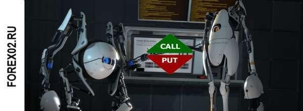 роботы для бинарных опционов