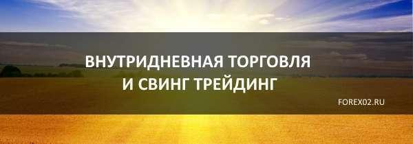 vnutridnevnaya-torgovlya-i-sving-trejding-na-foreks