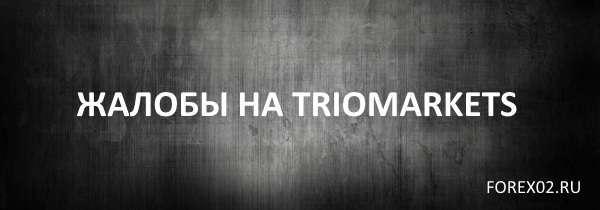 Жалобы на TrioMarkets