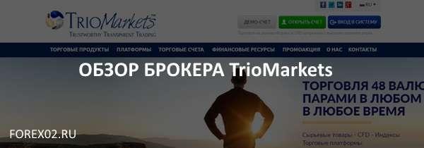 Обзор европейского Брокера TrioMarkets