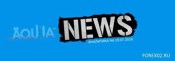 analitika-ot-aqulla-na-19-iyulya