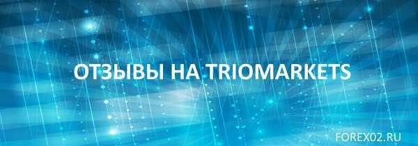 отзывы на TrioMarkets
