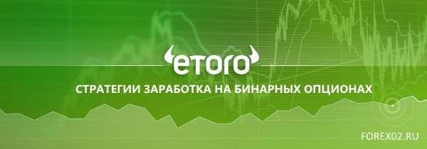 стратегии заработка на бинарных опционах etoro