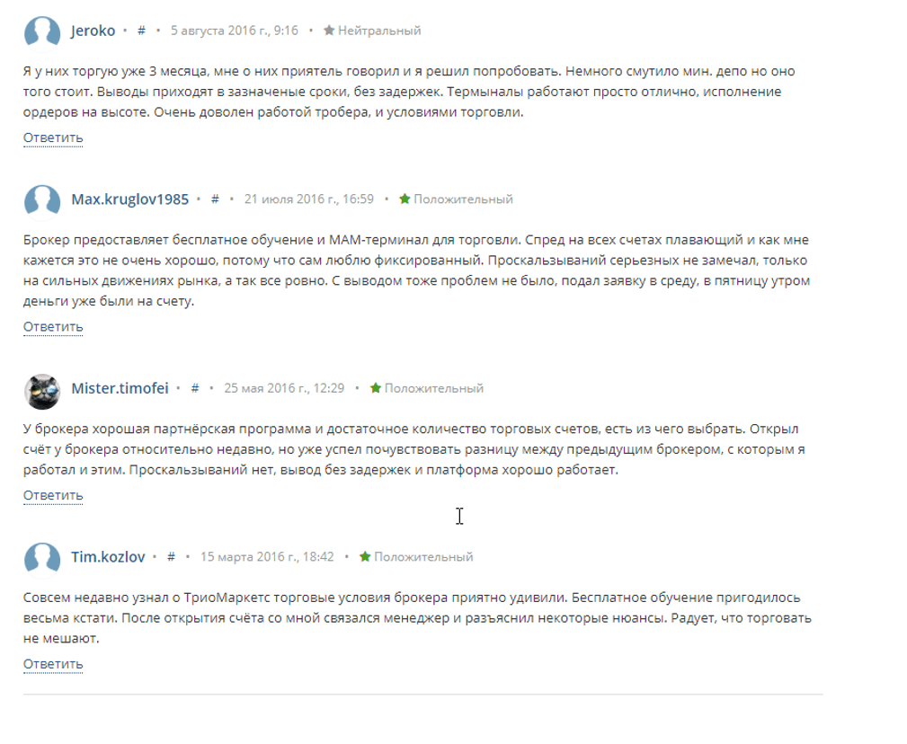 triomarkets отзывы