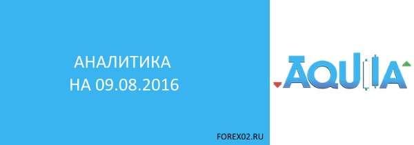 analitika-ot-aqulla-na-09-08-2016