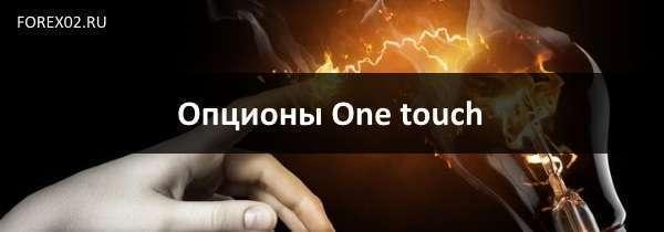 Опционы One touch