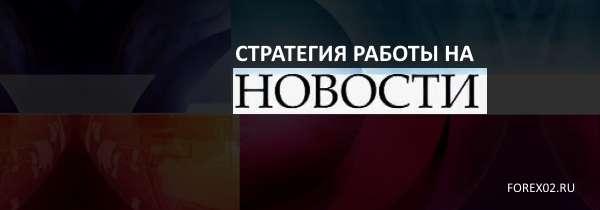 strategiya-foreks-kak-torgovat-na-novostyax