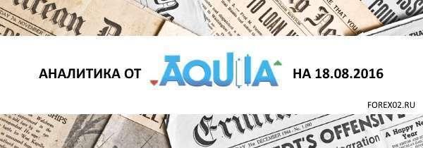 analitika-ot-aqulla-na-18-avgusta-2016