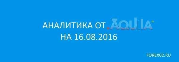 analitika-ot-aqulla-na-16-avgusta