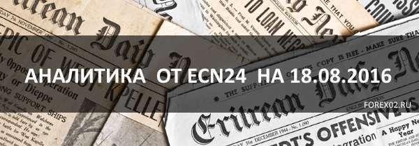 аналитика от ecn24  на 18  августа 2016