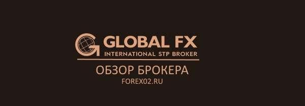 обзор брокера global fx