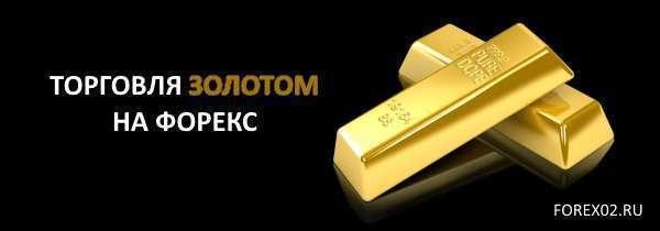 Драгоценные металлы на бирже