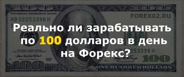 realno-li-zarabatyvat-po-100-dollarov-v-den-na-foreks