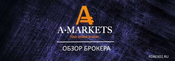 obzor-brokera-amarkets
