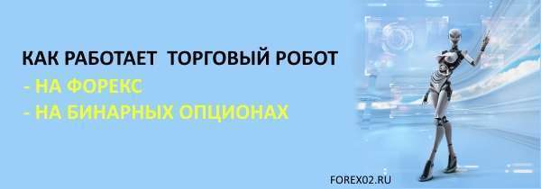kak-rabotaet-torgovyj-robot-na-foreks-i-binarnyx-opcionax