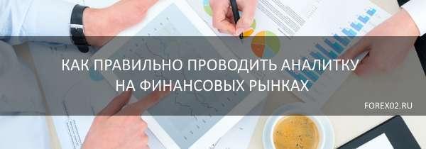 kak-pravilno-provodit-analitiku-na-finansovyx-rynkax