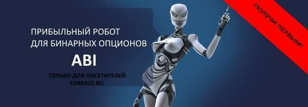 robot-dlya-binarnyx-opcionov-abi
