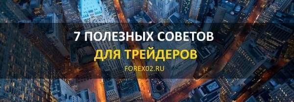 7-poleznyx-sovetov-ot-professmonalov-dlya-trejderov