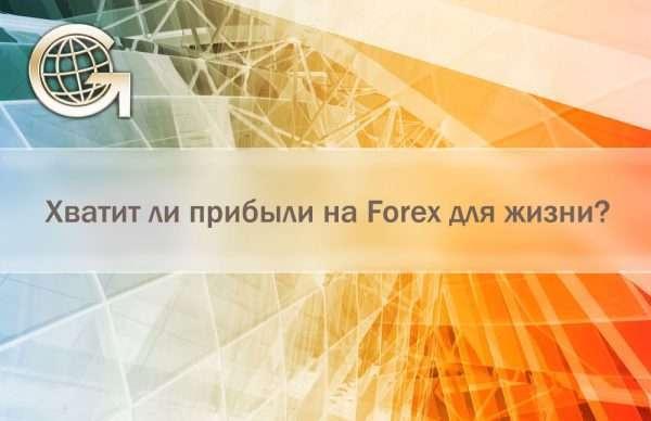 Хватит ли прибыли на Forex для жизни?