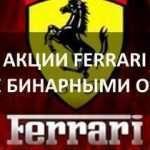 Акции Ferrari в торговле бинарными опционами