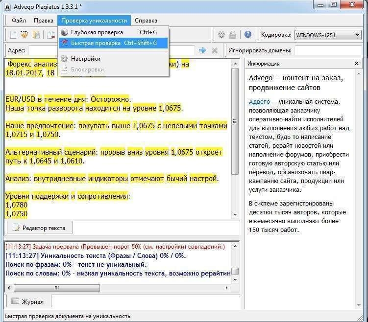 Проверка прогноза форекс программой Advego Plagiatus