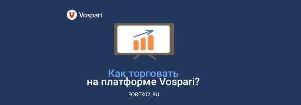 как торговать на платформе vospari