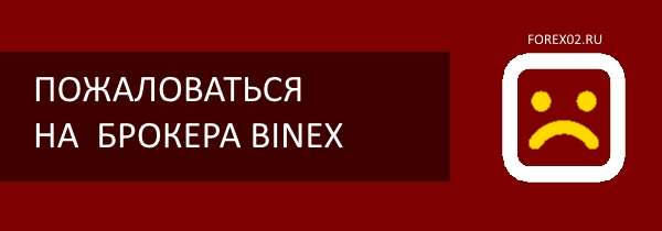 жалобы на Binex