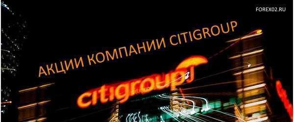Акции компании Citi Group  в трейдинге