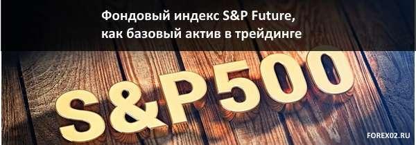 Фондовый индекс S&P Future как базовый актив в трейдинге