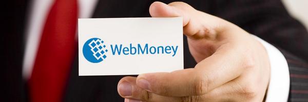 Платежная cистема WebMoney
