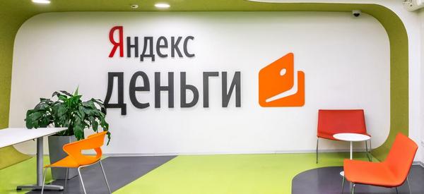 Обзор платежной системы Яндекс.Деньги