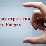 Стратегия Two Fingers