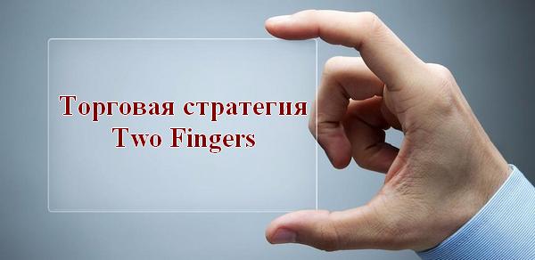 Торговая система Two Fingers
